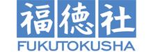 株式会社福徳社 FUKUTOKUSHA K.K.