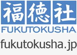 2018 株式会社福徳社 FUKUTOKUSHA K.K.