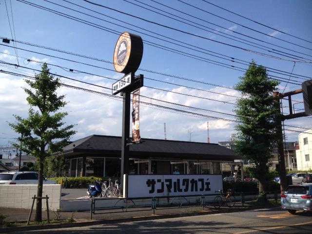 サンマルクカフェ狛江店