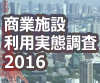 商業施設利用実態調査2016年版