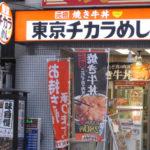 tokyo_chikarameshi