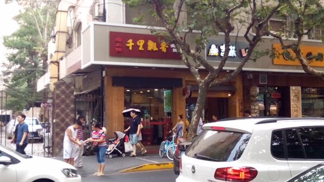 上海の饂飩