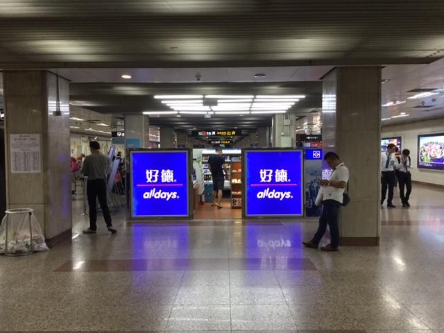 コンビニ好徳南京西路駅店