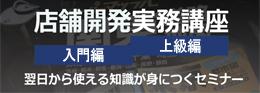 福徳社のセミナー情報サイト
