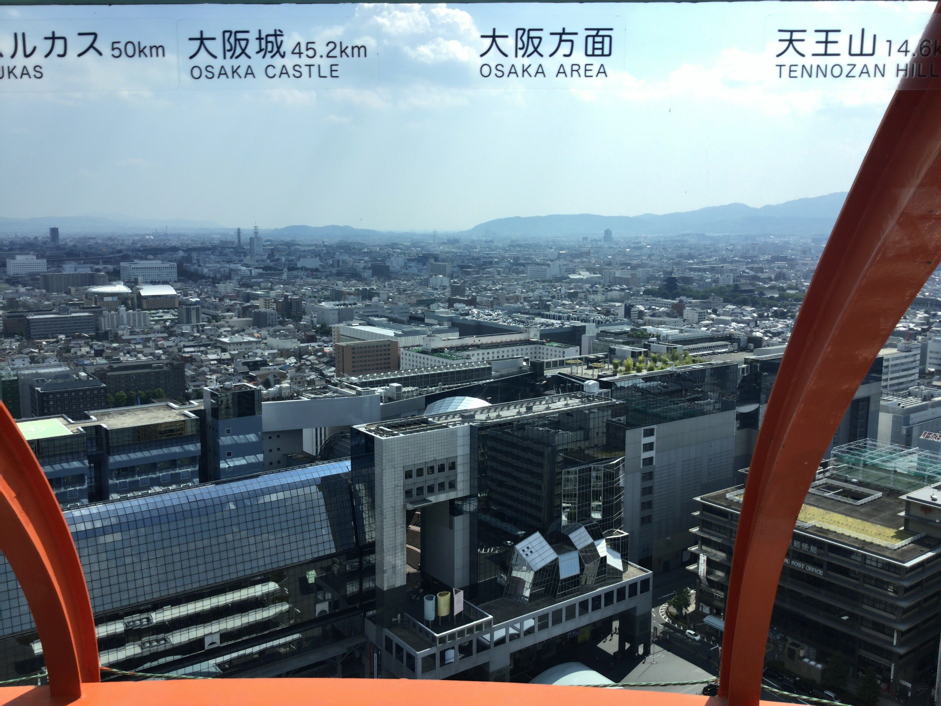 東寺、京都駅、中央郵便局、あべのハルカス、大阪城、天王山、大阪方面