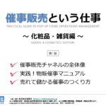 福徳社刊『催事販売という仕事』
