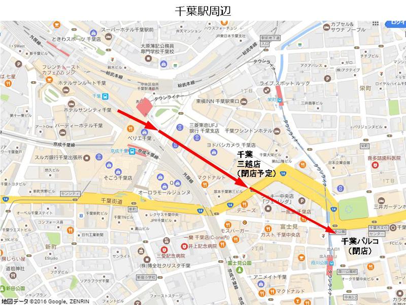 千葉駅周辺