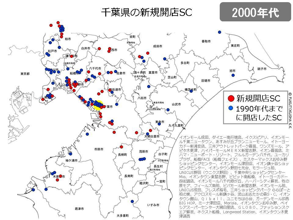 千葉県の新規開業SC(2000年代)
