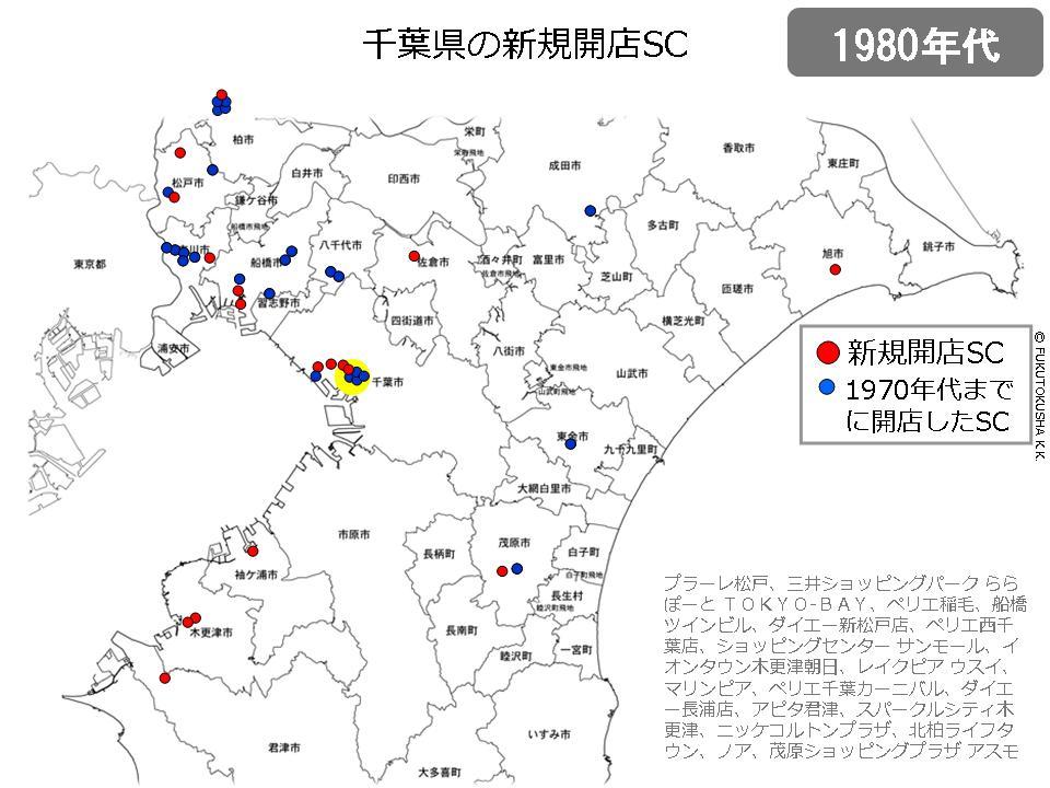 千葉県の新規開業SC(1980年代)