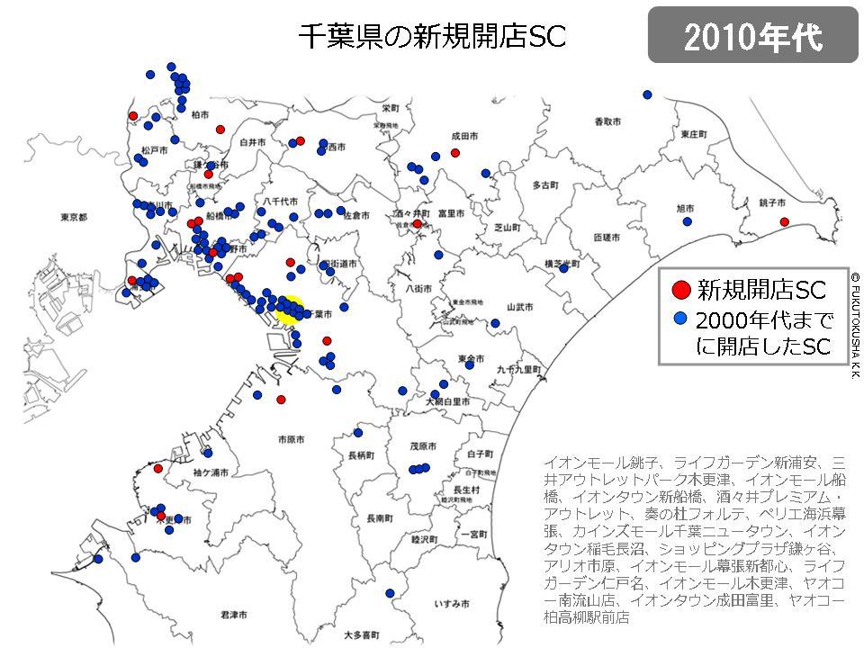 千葉県の新規開業SC(2010年代)