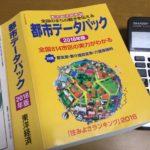 都市データパック(東洋経済)