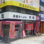 尾道ラーメン味麺