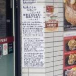 いきなり!ステーキ貼紙